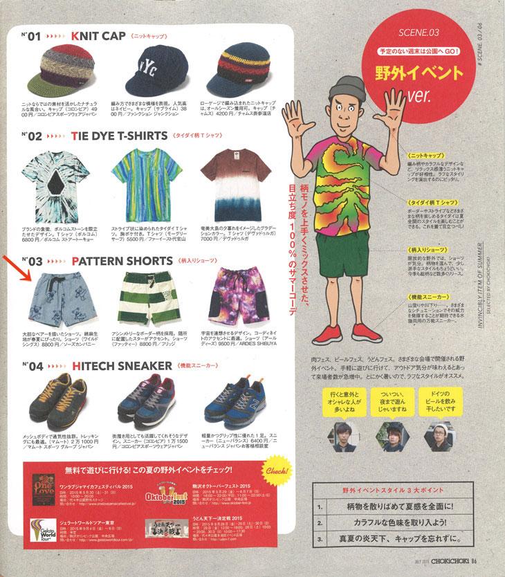 2015-7choki-1.jpg