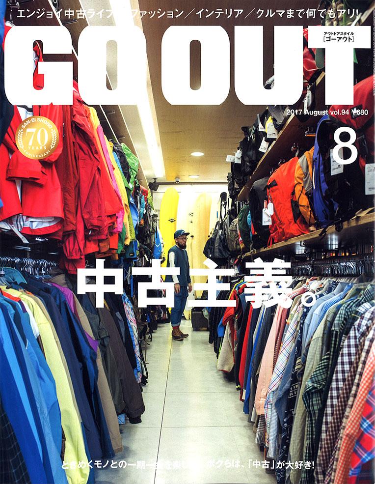 GO_OUT-2017_8月号-表紙.jpg