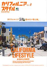 カリフォルニアスタイル vol.8