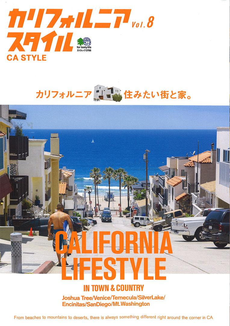 california_style_no8-表紙.jpg