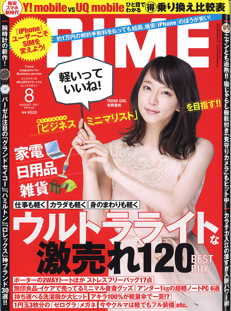 dime-表紙.jpg