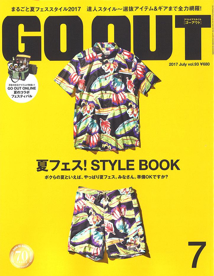 go_out-20170530-表紙.jpg