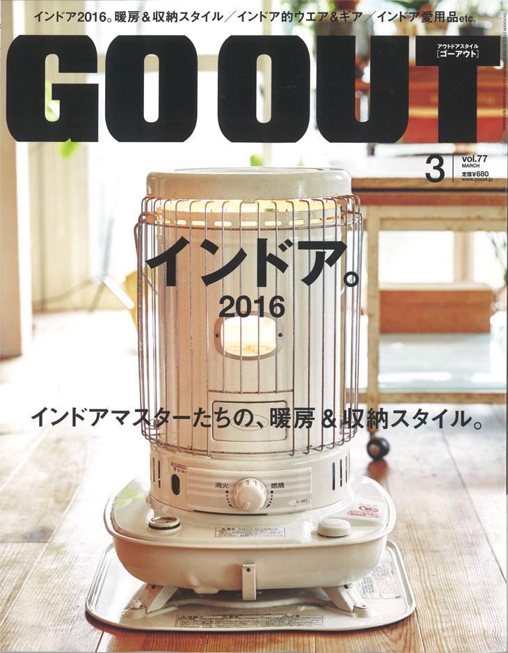 goout-2016-3.jpg
