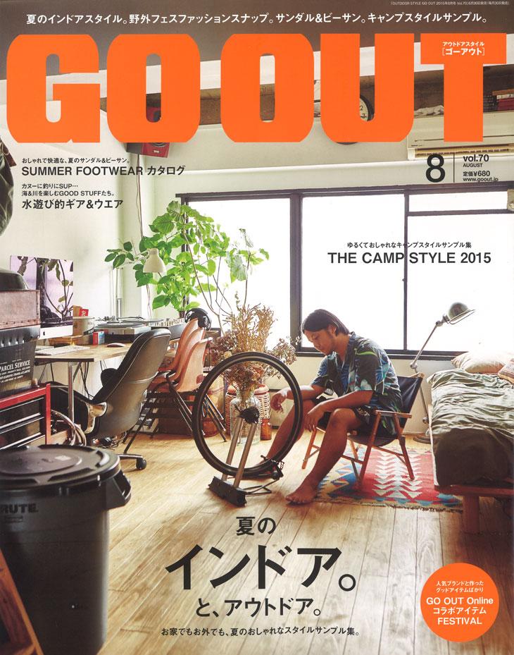 goout2015-8.jpg