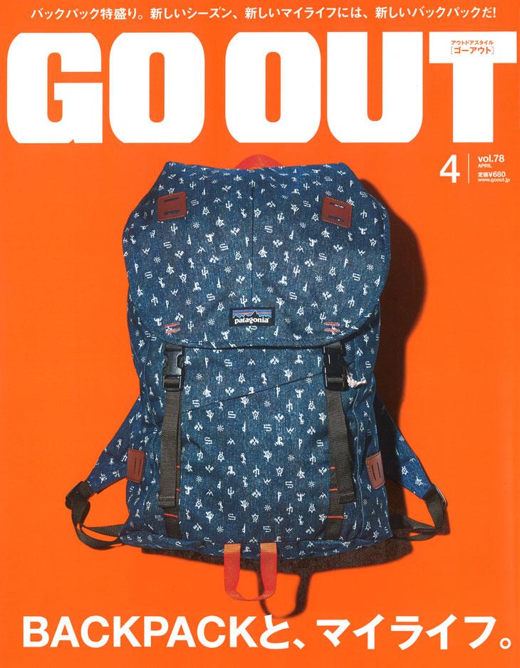goout2016-4.jpg
