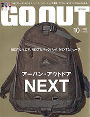 GO OUT 10月号