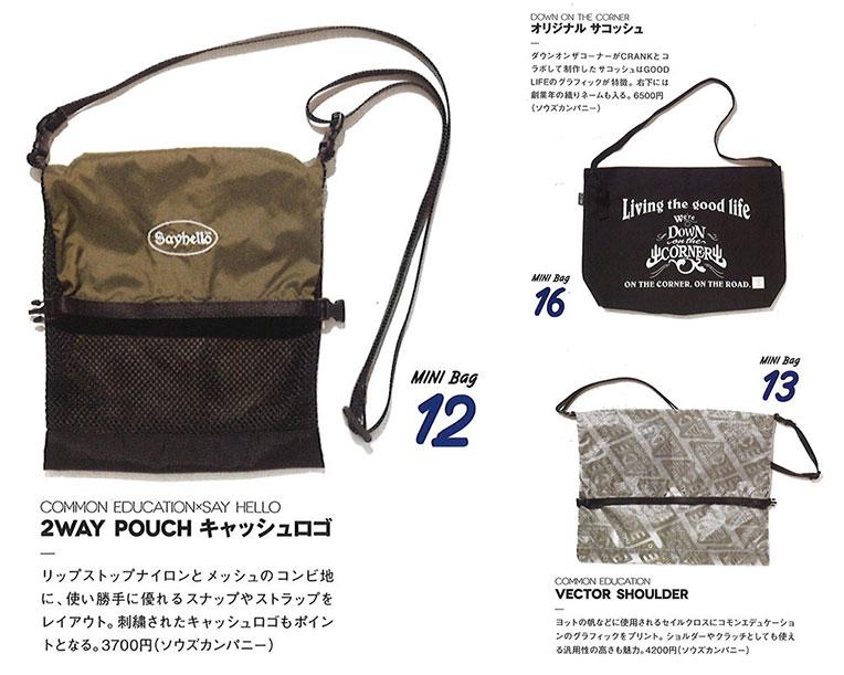 loop_mag_23-bag.jpg