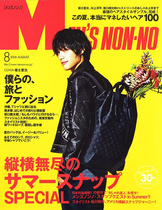 mens_nonno-8月号-1.jpg