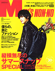 MEN'S NON-NO 8月号