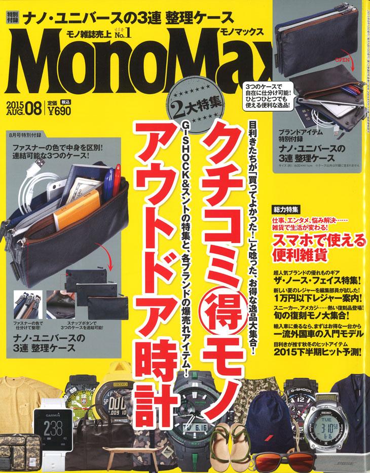 mono2015-8.jpg