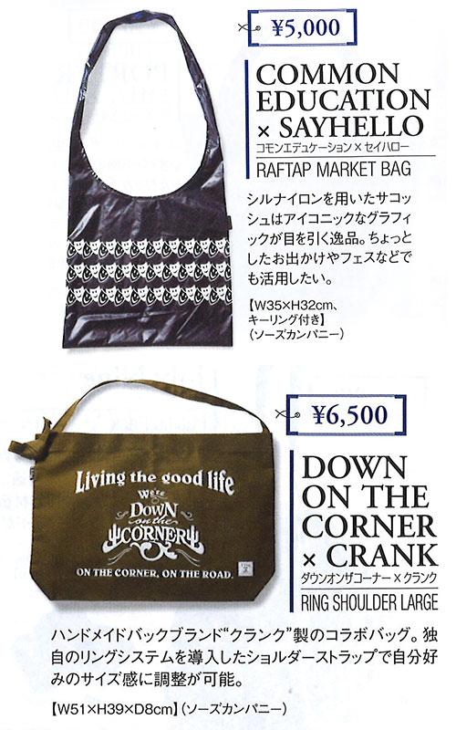 smart-10月号-bag.jpg