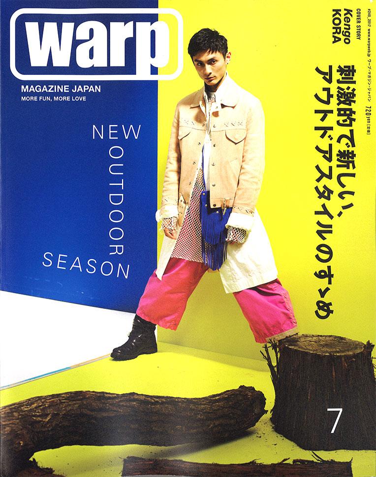 warp-7月号-表紙.jpg
