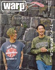 WARP MAGAZINE 8・9月号